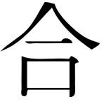 kanji_aikido_ai