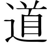 kanji_aikido_do
